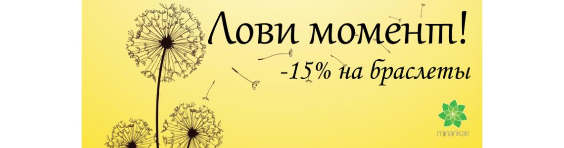 -15% на все браслеты в наличии
