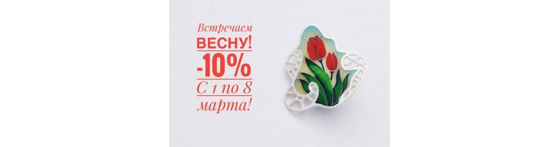 Дарим скидку 10% с 1 по 8 марта