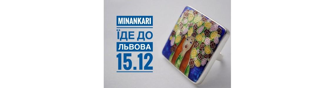 Minankari їде до Львова 15 грудня