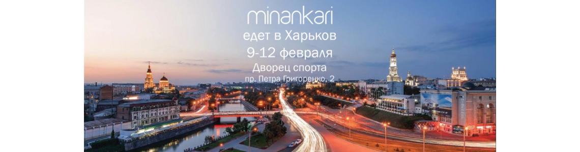 Minankari едет в Харьков