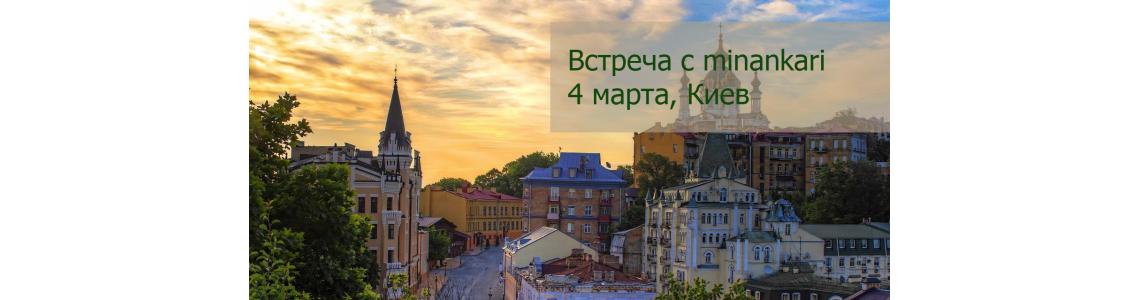 Minankari в Киеве