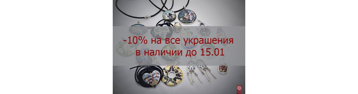 -10% на все украшения в наличии